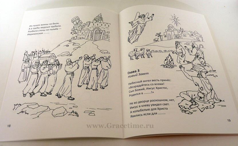 ЧЬЯ СЛАВА ВЫШЕ ЗВЕЗД? Книга для раскрашивания, загадки. Валерий Шумилин