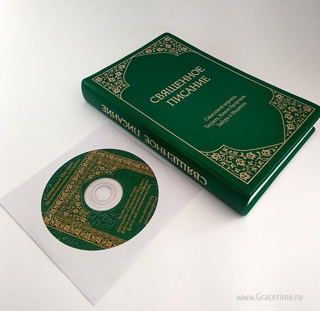 СВЯЩЕННОЕ ПИСАНИЕ. Смысловой перевод Таурата, Книги Пророков, Забура и Инжила. Цветные карты + CD