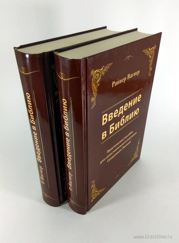 ВВЕДЕНИЕ В БИБЛИЮ. Практическое пособие для самостоятельного изучения Священного Писания. Райнер Вагнер