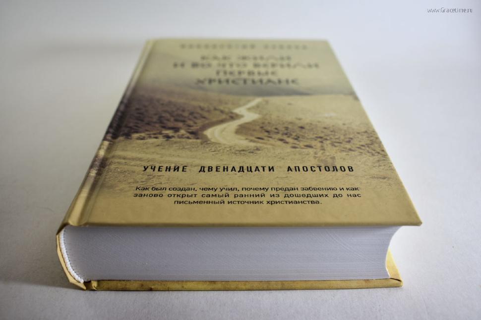 КАК ЖИЛИ И ВО ЧТО ВЕРИЛИ ПЕРВЫЕ ХРИСТИАНЕ. Учение двенадцати апостолов. Иннокентий Павлов