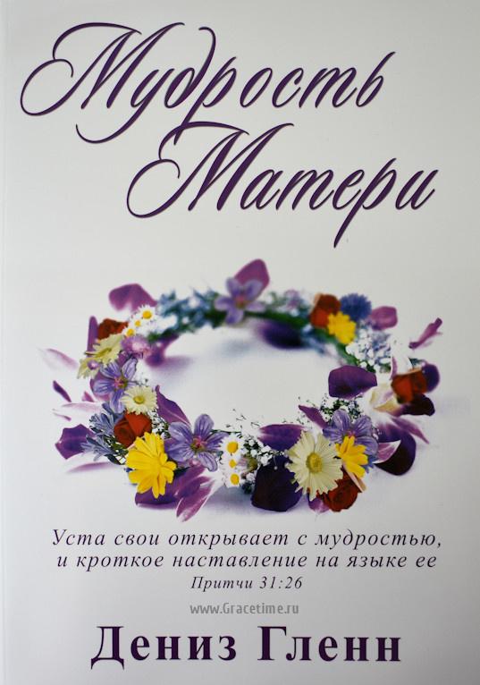 МУДРОСТЬ МАТЕРИ. Дениз Гленн