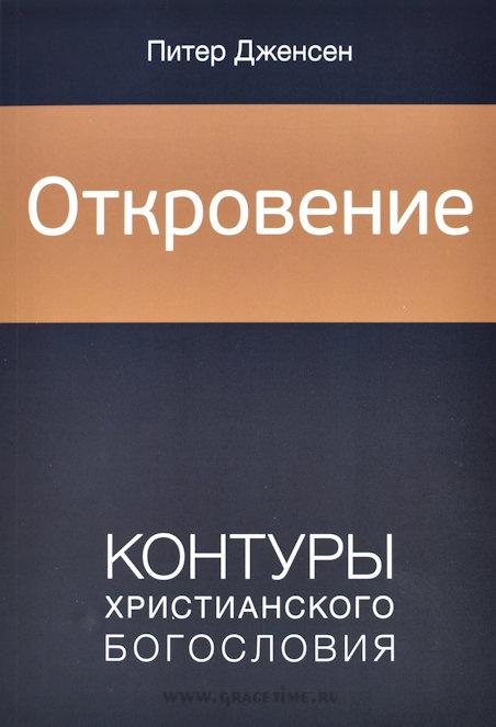ОТКРОВЕНИЕ. Контуры христианского богословия. Питер Дженсен