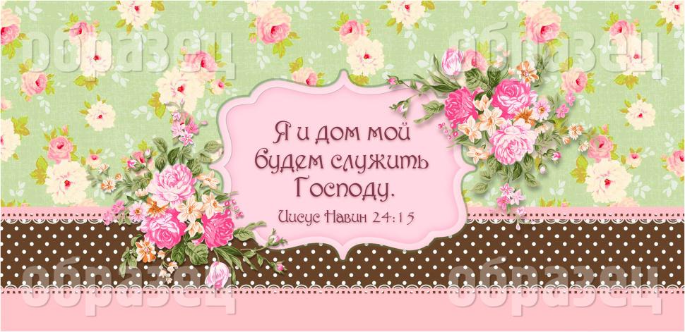 """Кружка """"Я И ДОМ МОЙ БУДЕМ СЛУЖИТЬ ГОСПОДУ"""" /цветы/"""
