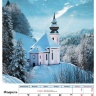 Перекидной календарь на пружине 2020: Фотопейзажи (12 листов)
