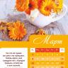 Перекидной календарь эконом /без обложки/ 2020: Слова Надежды