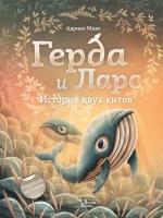 ГЕРДА И ЛАРС. История двух китов. Адриан Махо