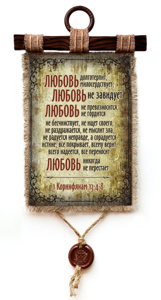 """Свиток """"ЛЮБОВЬ НЕ ПЕРЕСТАЕТ"""" /формат А3/"""