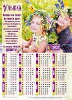 Листовой календарь 2021: Улыбка /формат А4/