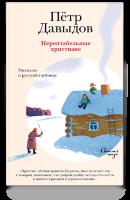 НЕРЕНТАБЕЛЬНЫЕ ХРИСТИАНЕ. Рассказы о русской глубинке. Петр Давыдов