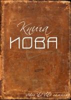 БОГОСЛОВИЕ И ДУШЕПОПЕЧЕНИЕ В КНИГЕ ИОВА. Алексей Коломийцев - 4 DVD