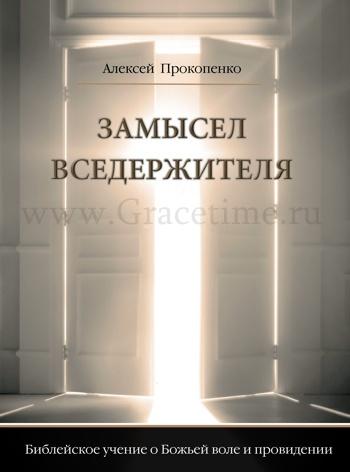 ЗАМЫСЕЛ ВСЕДЕРЖИТЕЛЯ. Библейское учение о Божьей воле и провидении. А. Прокопенко