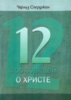 12 ПРОПОВЕДЕЙ О ХРИСТЕ. Чарльз Сперджен