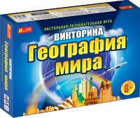 """Настольная познавательная игра """"ГЕОГРАФИЯ МИРА"""""""