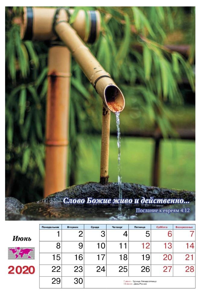 Перекидной календарь на пружине 2020: Фотопейзажи (6 листов)