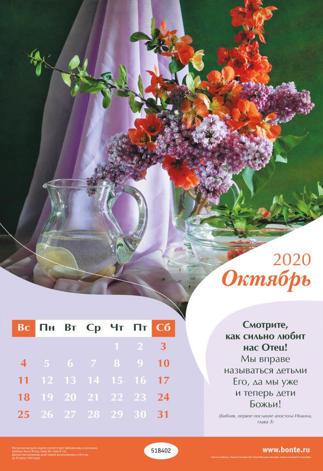 Перекидной календарь эконом /без обложки/ 2020: Слова Любви