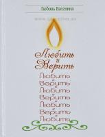 ЛЮБИТЬ И ВЕРИТЬ. Сборник стихов. Любовь Васенина