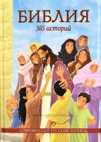 БИБЛИЯ 365 ИСТОРИЙ. Современный русский перевод. Парнел Дик, Холдер Кристина