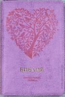 БИБЛИЯ 067 ZTI Фиолетовый цвет, сердце, дерево, пралел. места, золотой срез, индексы, молния, закладка /150х230/