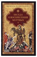 БЕСЕДА О ВОСКРЕСЕНИИ МЕРТВЫХ. Иоанн Златоуст
