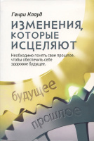ИЗМЕНЕНИЯ, КОТОРЫЕ ИСЦЕЛЯЮТ. Генри Клауд