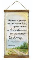 """Удлиненный свиток """"ВСЕ КО БЛАГУ"""" /формат 400x200/"""
