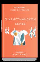 О ХРИСТИАНСКОЙ СЕМЬЕ. Любовь, подвиг и юмор. Павел Островский