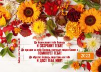 Карманный календарь 2022: Да благословит тебя Господь!