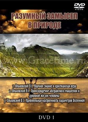 РАЗУМНЫЙ ЗАМЫСЕЛ В ПРИРОДЕ ч.1 - 1 DVD