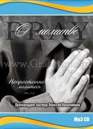 ПРОПОВЕДИ О МОЛИТВЕ. Алексей Коломийцев - 1 CD