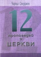 12 ПРОПОВЕДЕЙ О ЦЕРКВИ. Чарльз Сперджен