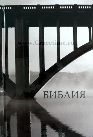 БИБЛИЯ (043). Мост. Словарь. Синодальный перевод
