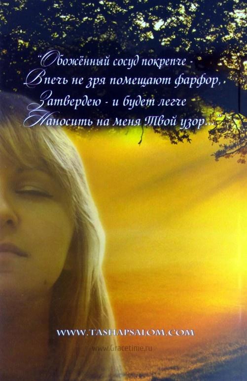 ГОРЧИЧНОЕ ЗЕРНО. Христианская лирика. Наталья Шевченко