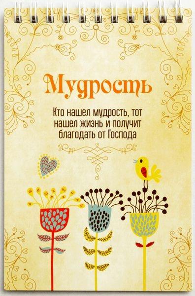 "Блокнот ""МУДРОСТЬ"" /Б-27/"