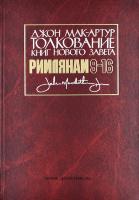ТОЛКОВАНИЕ КНИГ НОВОГО ЗАВЕТА: Римлянам 9-16. Джон Мак-Артур