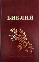 """БИБЛИЯ ГЕЦЕ """"с оливковой ветвью"""". Твердый переплет, цвет бордо, закладка"""