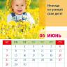 Перекидной календарь 2020: Заповеди для родителей