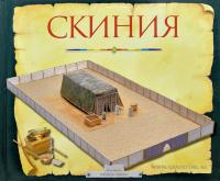 СКИНИЯ. Пособие для изучения Библии
