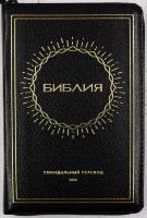 БИБЛИЯ 057 ZTI (B1) Черный, солнце, кожа, молния, индексы, золотистый обрез, две закладки /120х190/