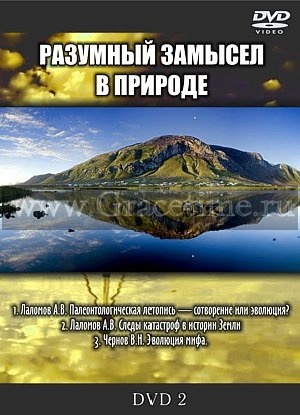 РАЗУМНЫЙ ЗАМЫСЕЛ В ПРИРОДЕ ч.2 - 1 DVD
