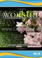 ПОКЛОНЕНИЕ БОГУ. Алексей Коломийцев - 1 CD
