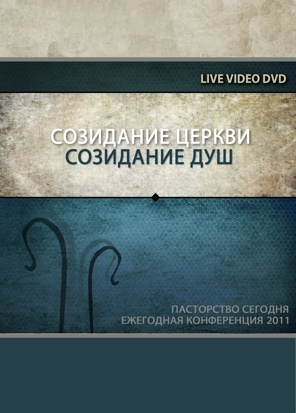 СОЗИДАНИЕ ЦЕРКВИ. СОЗИДАНИЕ ДУШ - 13 DVD