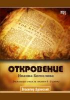 ОТКРОВЕНИЕ. Часть 2. Экспозиция 4-9 главы. Владимир Дубинский