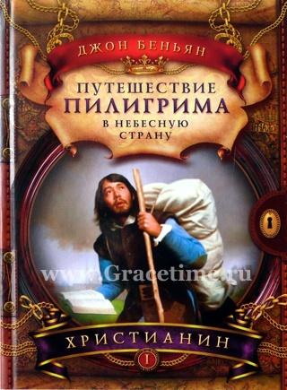 ПУТЕШЕСТВИЕ ПИЛИГРИМА. Часть 1. Христианин. Джон Беньян