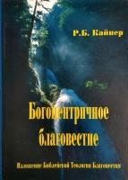 БОГОЦЕНТРИЧНОЕ БЛАГОВЕСТИЕ. Р.Б. Кайпер