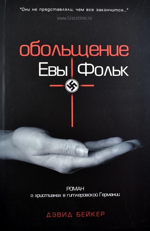 ОБОЛЬЩЕНИЕ ЕВЫ ФОЛЬК. Роман о христианах в гитлеровской Германии. Дэвид Бейкер