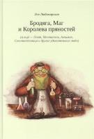 БРОДЯГА, МАГ И КОРОЛЕВА ПРЯНОСТЕЙ. Лея Любомирская