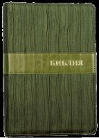 """БИБЛИЯ 075 DRTI Гибкий тканевый переплет """"Водоросли"""", зеленый цвет, золотой обрез, индексы, закладка /170х240/"""