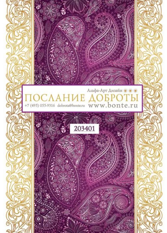Альфа-арт дизайн открытки