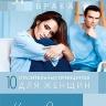 ИСЦЕЛЕНИЕ БРАКА. 10 спасительных принципов для женщин. Карла Даунинг