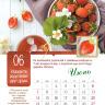 Перекидной календарь 2020: Золотые правила счастливой семьи